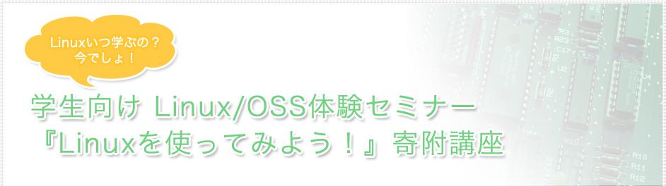 寄附講座 学生向け Linux/OSS体験セミナー 第2回北海道旭川工業高等学校