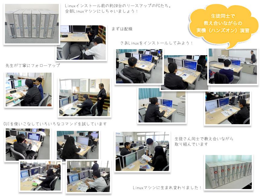 生徒同士で教え合いながらの実機(ハンズオン)演習