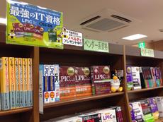 ジュンク堂書店福岡店