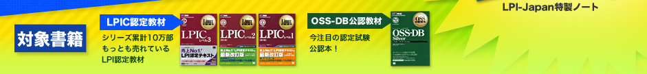 【LPIC認定教材】シリーズ累計10万部もっとも売れているLPI認定教材(Linux教科書LPICレベル1 第5版、Linux教科書LPICレベル2 第4版、Linux教科書LPICレベル3) ■【OSS-DB公認教材】今注目の認定試験公認本!(OSS教科書 OSS-DB Silver)