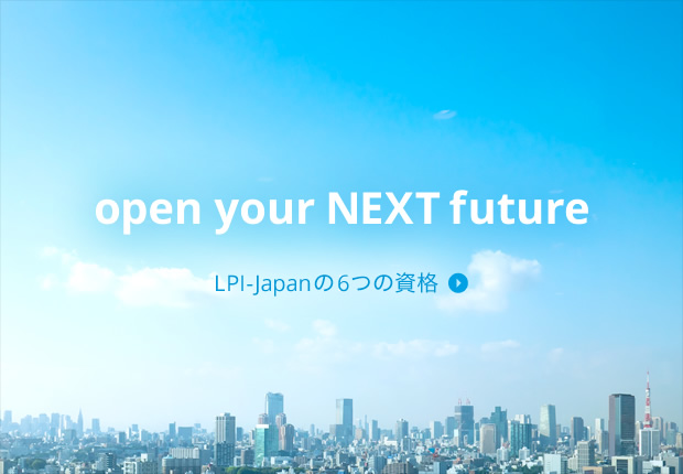 open your NEXT future - LPI-Japanの6つの資格