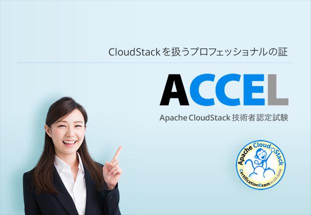 IT資格といえば LPI-Japan   LinuC/OSS-DB/HTML5/ACCEL/OPCEL